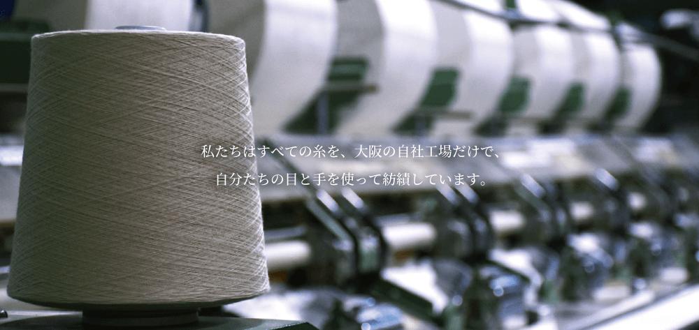 私たちはすべての糸を、大阪の自社工場で、自分たちの目と手を使って紡績しています。
